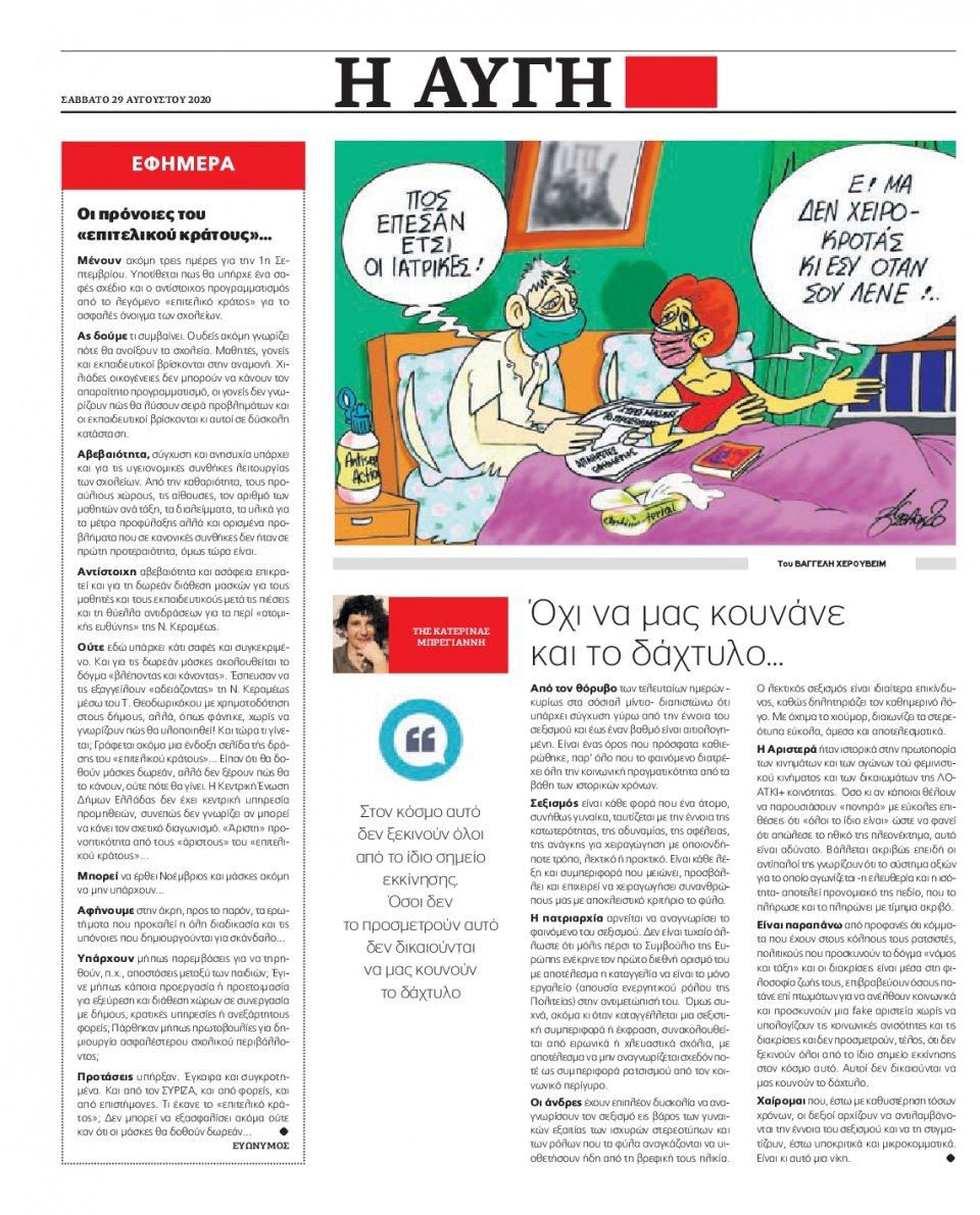 Οπισθόφυλλο Εφημερίδας - Αυγή - 2020-08-29