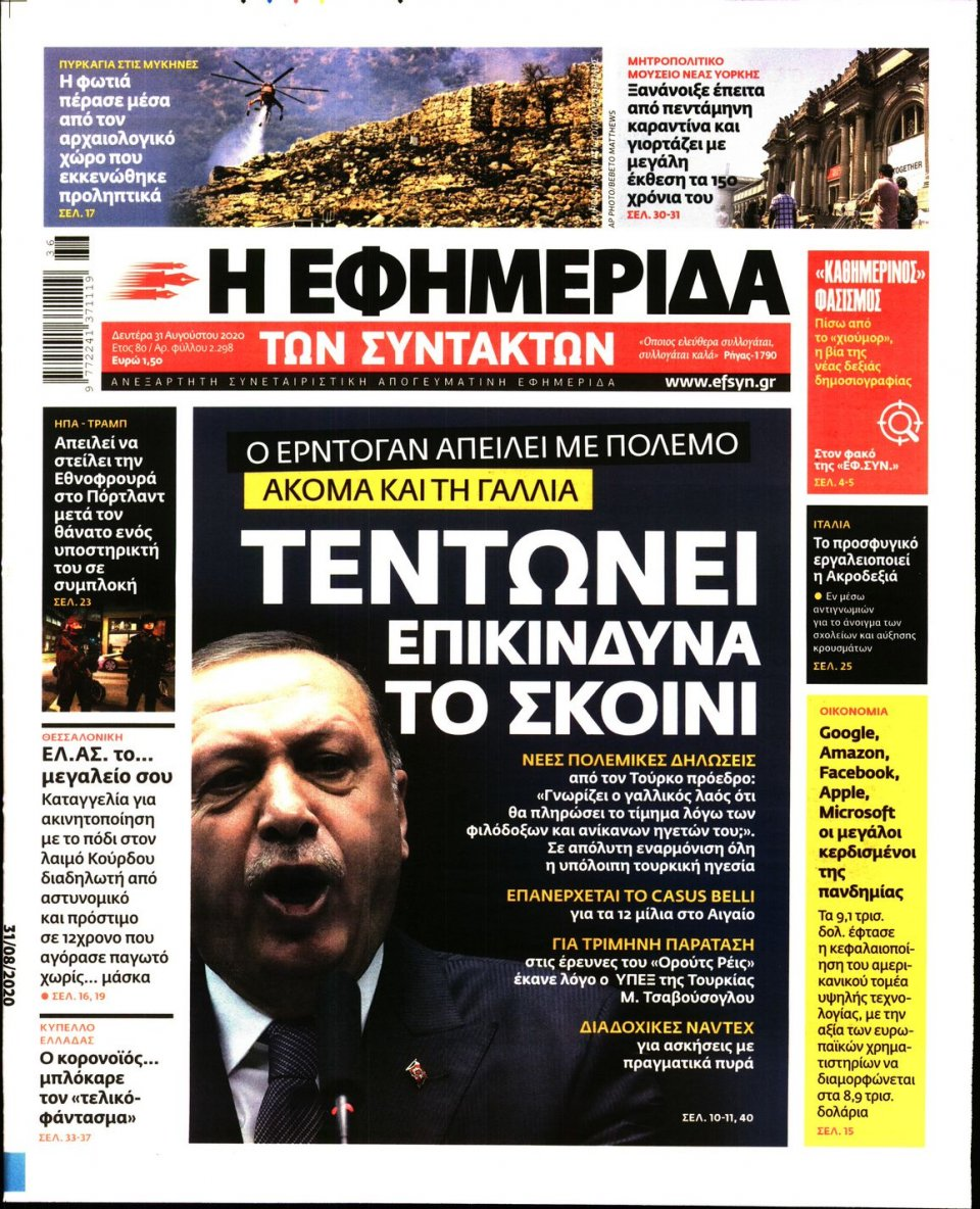 Πρωτοσέλιδο Εφημερίδας - Η ΕΦΗΜΕΡΙΔΑ ΤΩΝ ΣΥΝΤΑΚΤΩΝ - 2020-08-31