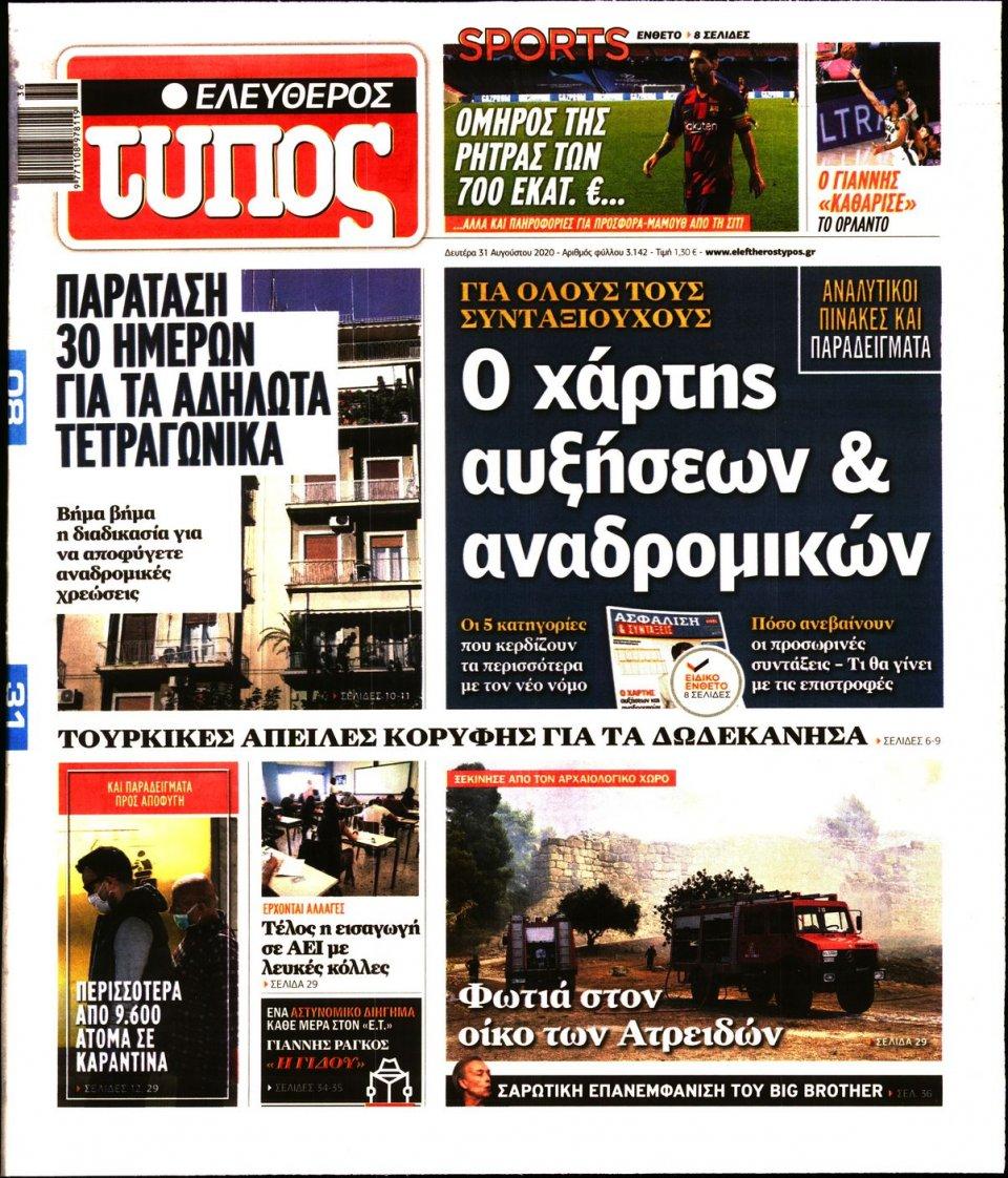 Πρωτοσέλιδο Εφημερίδας - Ελεύθερος Τύπος - 2020-08-31