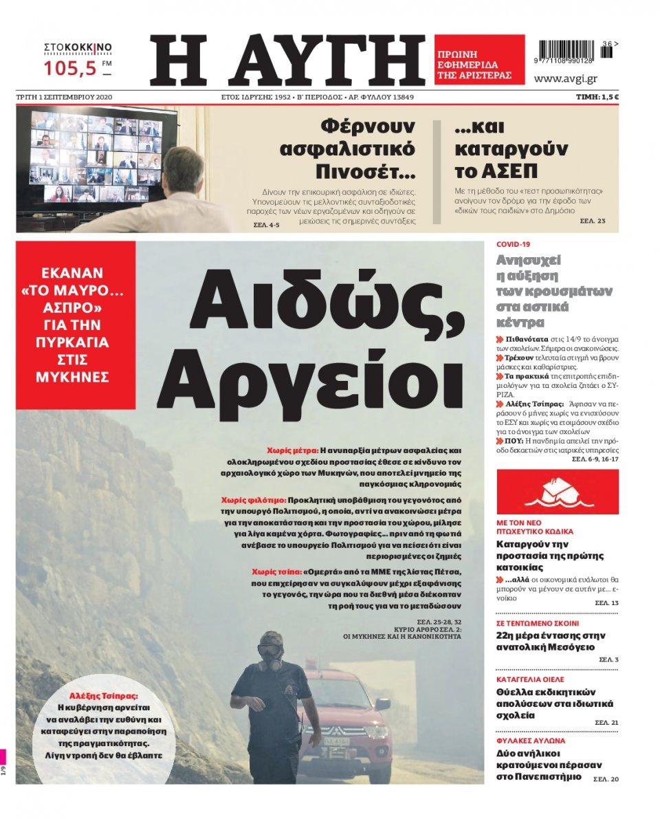 Πρωτοσέλιδο Εφημερίδας - Αυγή - 2020-09-01