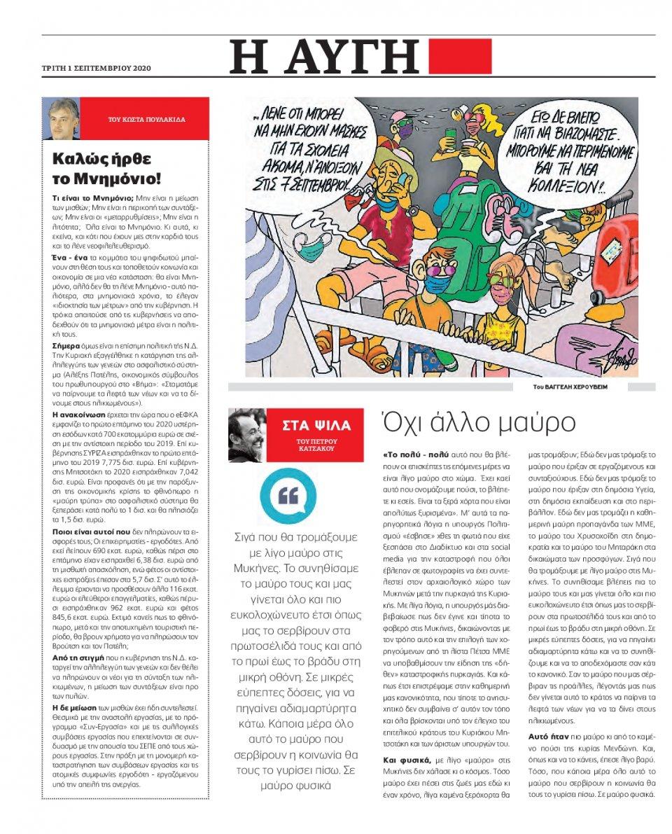 Οπισθόφυλλο Εφημερίδας - Αυγή - 2020-09-01