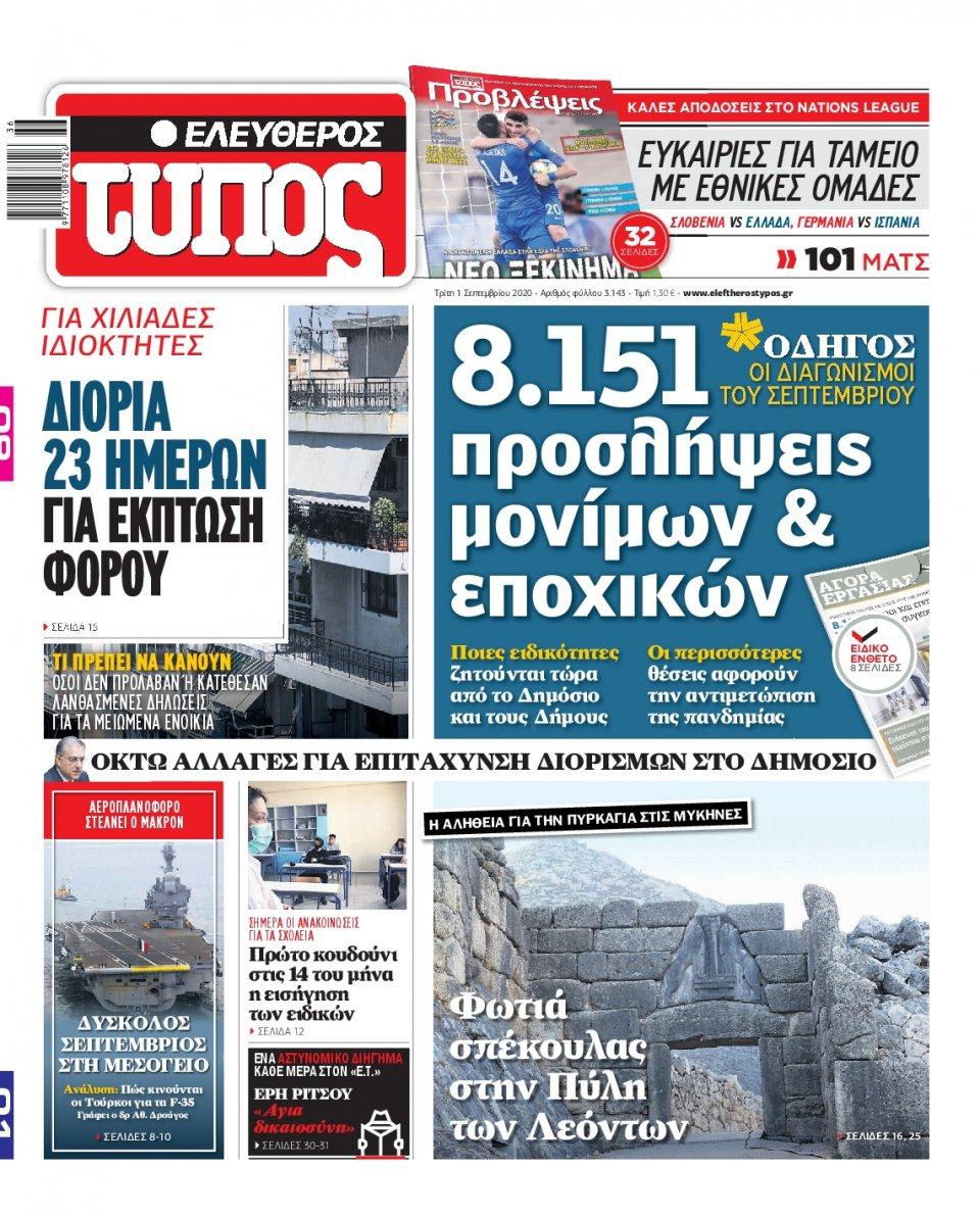 Πρωτοσέλιδο Εφημερίδας - Ελεύθερος Τύπος - 2020-09-01