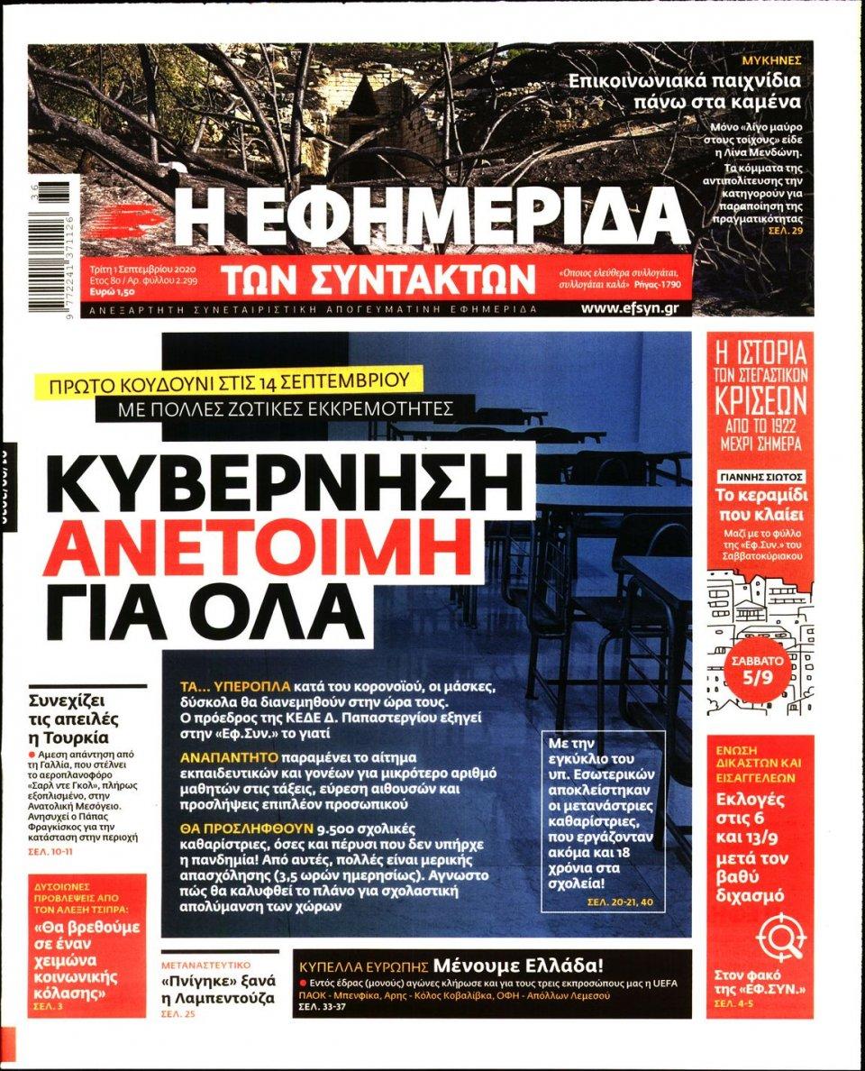 Πρωτοσέλιδο Εφημερίδας - Η ΕΦΗΜΕΡΙΔΑ ΤΩΝ ΣΥΝΤΑΚΤΩΝ - 2020-09-01