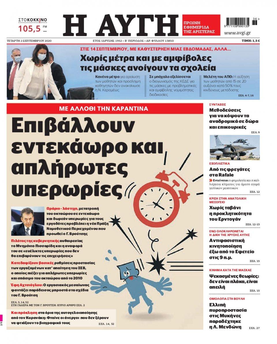 Πρωτοσέλιδο Εφημερίδας - Αυγή - 2020-09-02