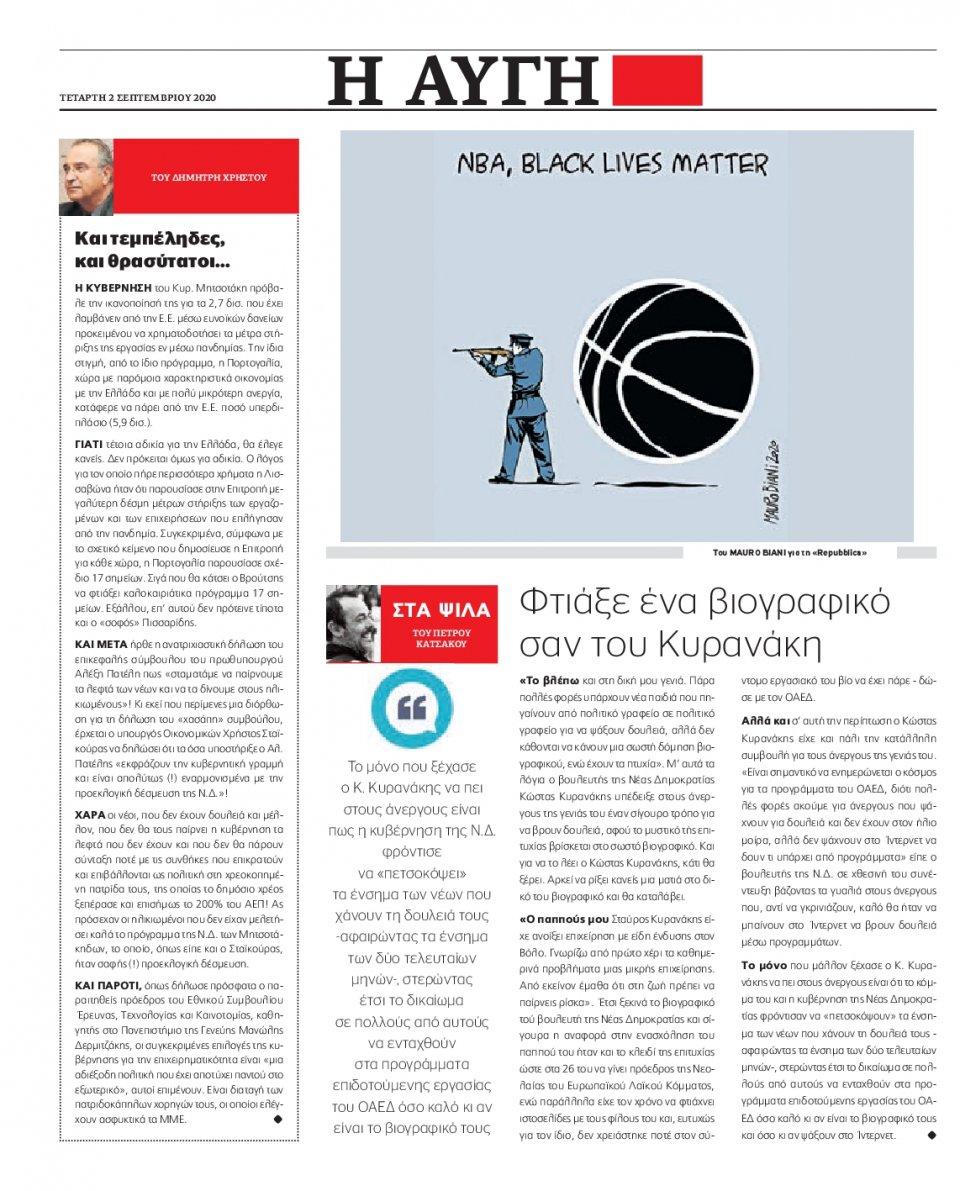 Οπισθόφυλλο Εφημερίδας - Αυγή - 2020-09-02
