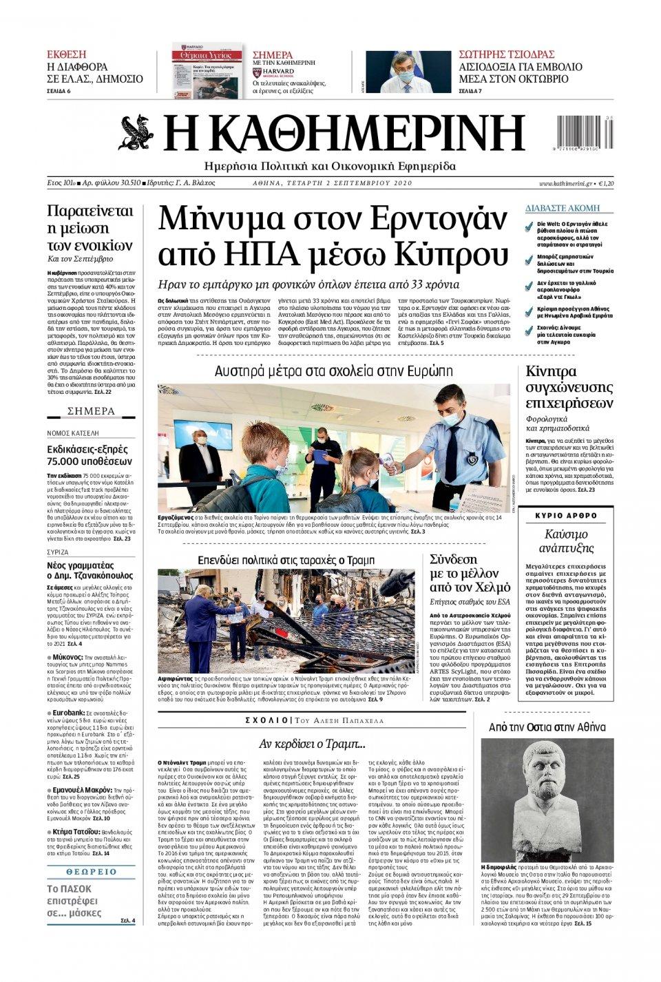 Πρωτοσέλιδο Εφημερίδας - Καθημερινή - 2020-09-02