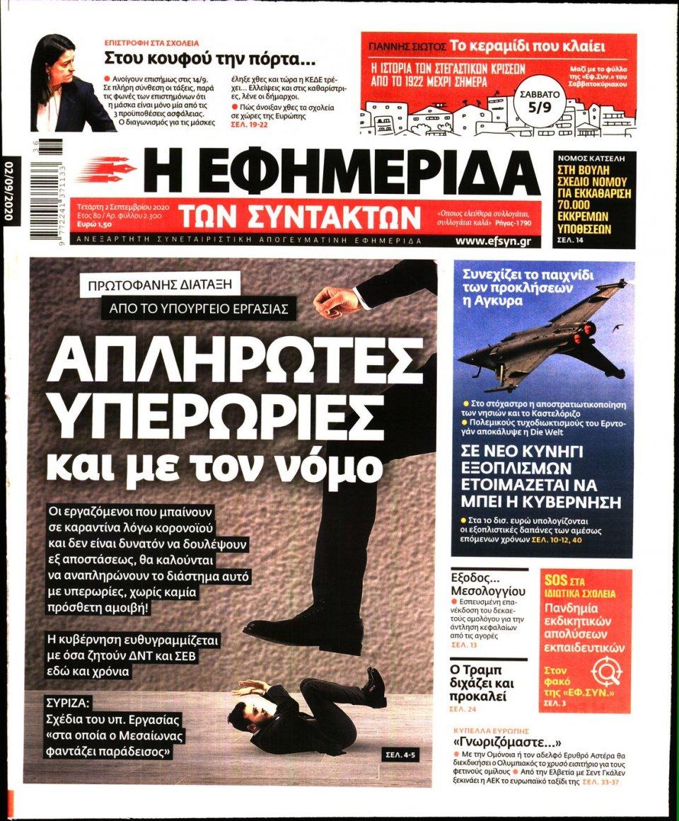 Πρωτοσέλιδο Εφημερίδας - Η ΕΦΗΜΕΡΙΔΑ ΤΩΝ ΣΥΝΤΑΚΤΩΝ - 2020-09-02