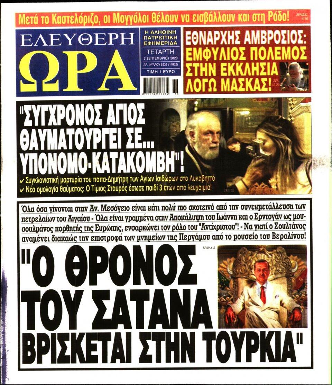 Πρωτοσέλιδο Εφημερίδας - Ελεύθερη Ώρα - 2020-09-02
