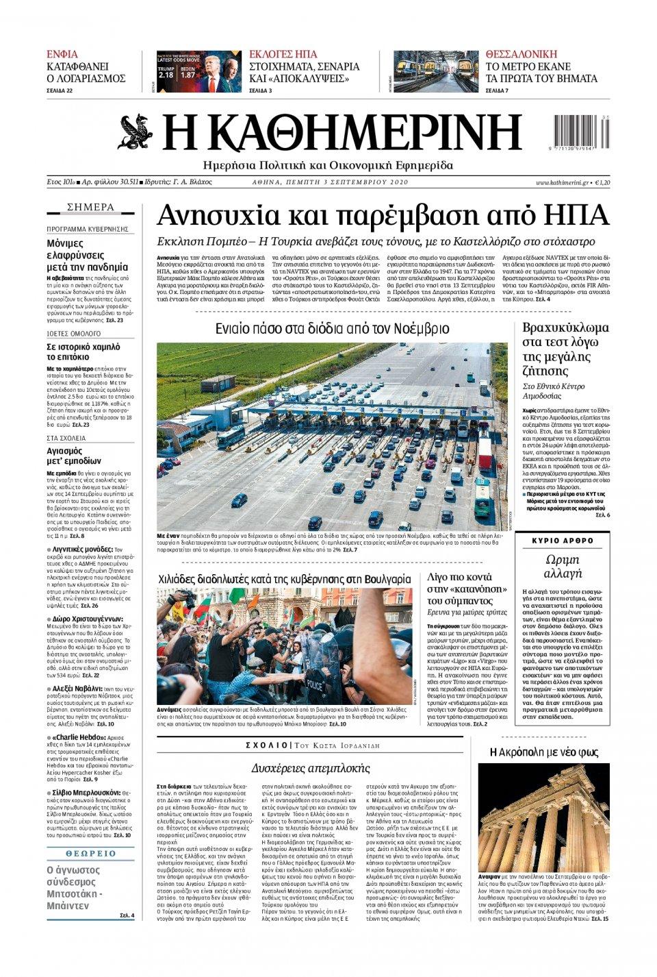 Πρωτοσέλιδο Εφημερίδας - Καθημερινή - 2020-09-03