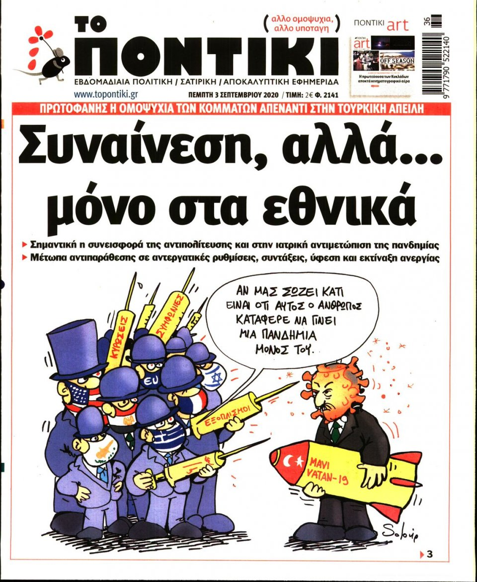 Πρωτοσέλιδο Εφημερίδας - ΤΟ ΠΟΝΤΙΚΙ - 2020-09-03