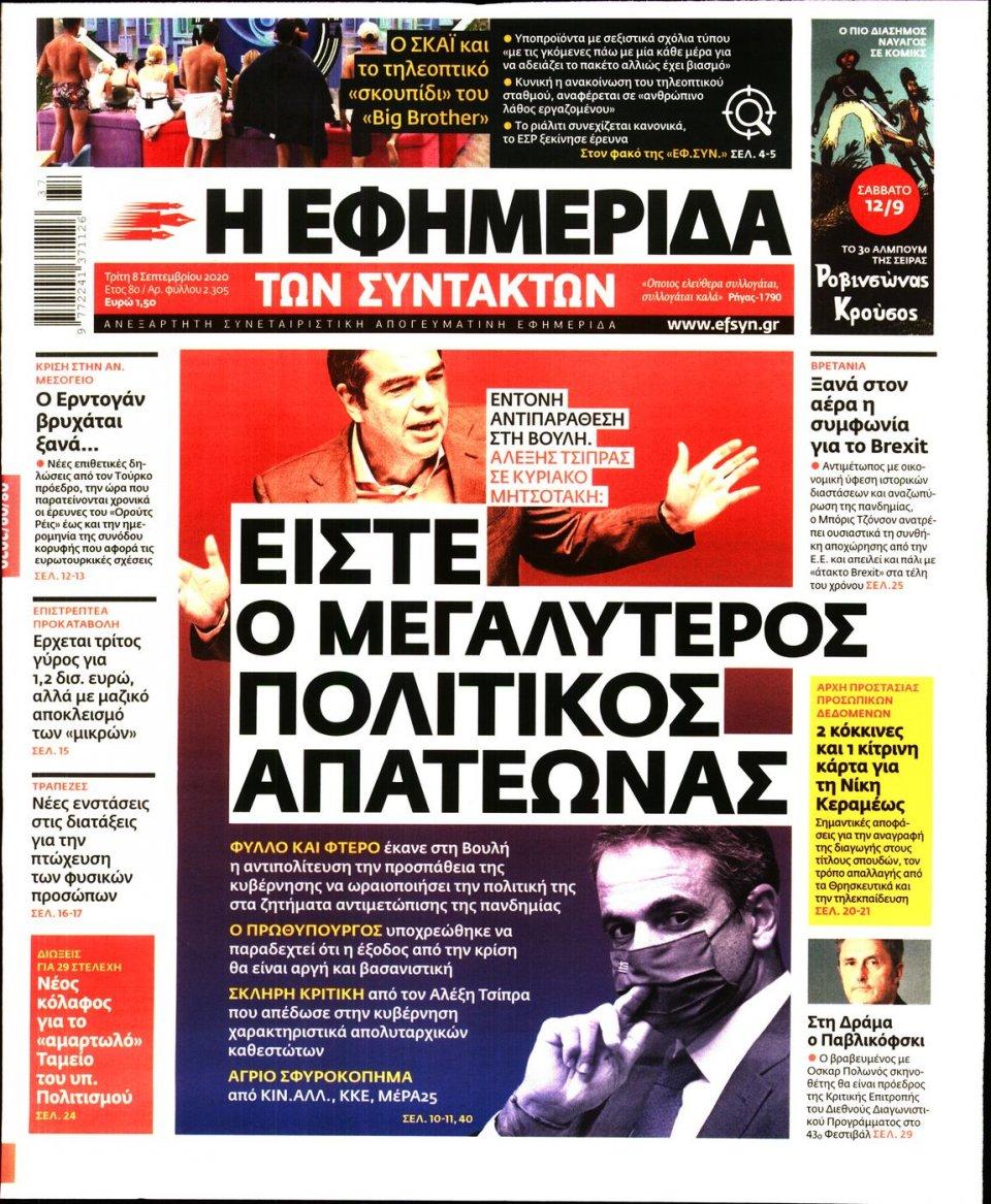 Πρωτοσέλιδο Εφημερίδας - Η ΕΦΗΜΕΡΙΔΑ ΤΩΝ ΣΥΝΤΑΚΤΩΝ - 2020-09-08
