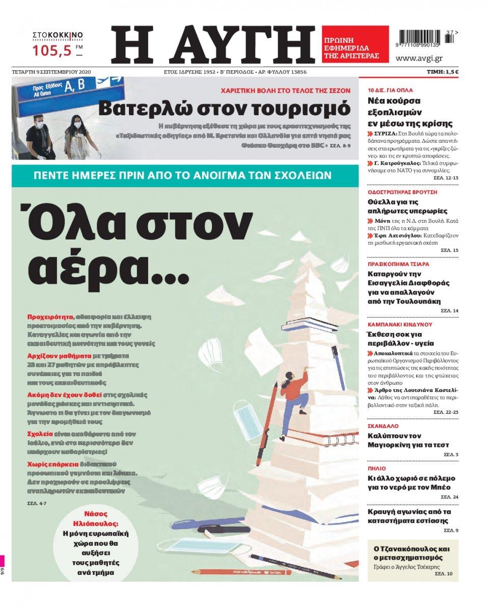 Πρωτοσέλιδο Εφημερίδας - Αυγή - 2020-09-09