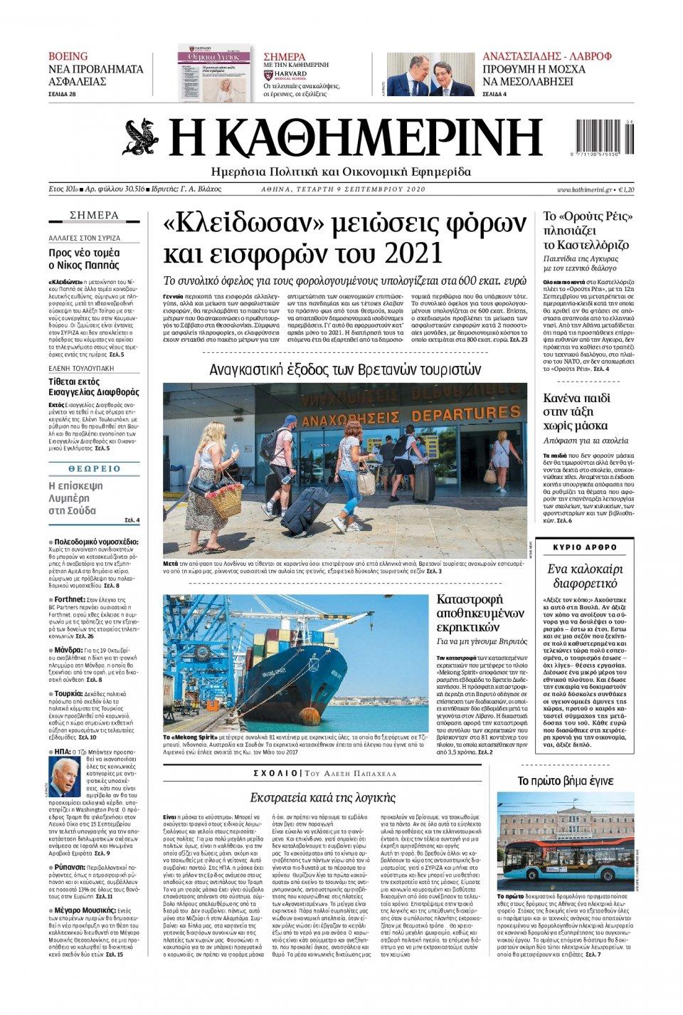 Πρωτοσέλιδο Εφημερίδας - Καθημερινή - 2020-09-09