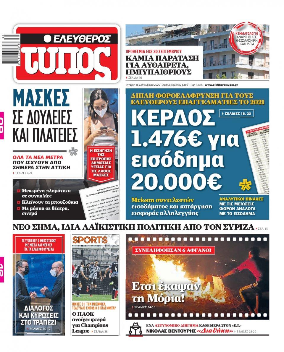 Πρωτοσέλιδο Εφημερίδας - Ελεύθερος Τύπος - 2020-09-16