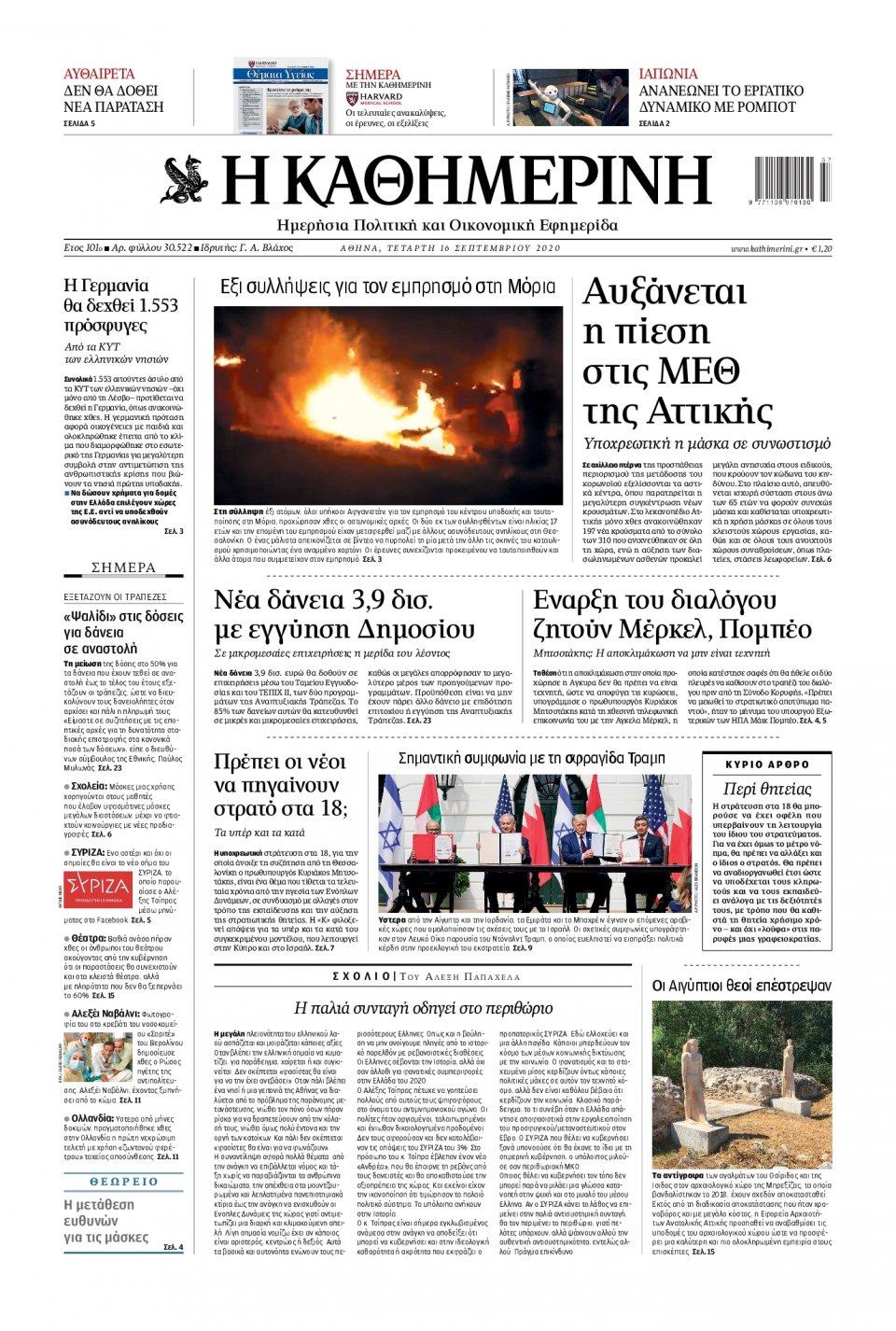 Πρωτοσέλιδο Εφημερίδας - Καθημερινή - 2020-09-16