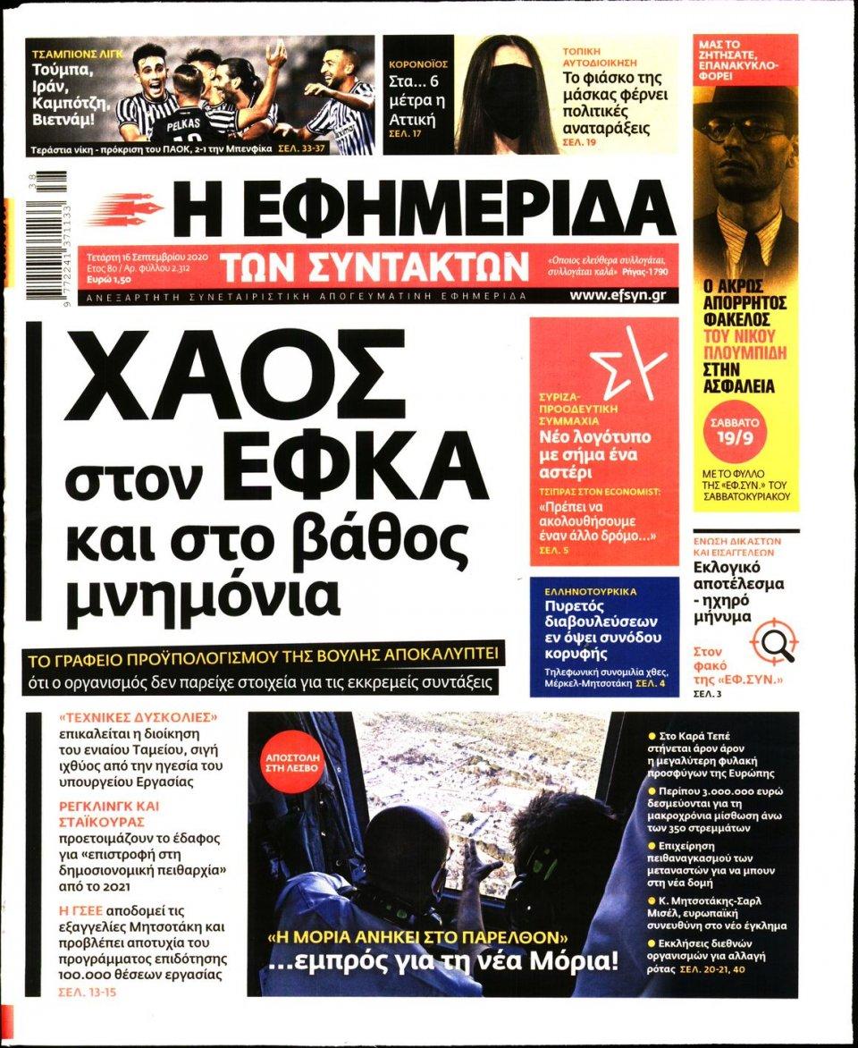 Πρωτοσέλιδο Εφημερίδας - Η ΕΦΗΜΕΡΙΔΑ ΤΩΝ ΣΥΝΤΑΚΤΩΝ - 2020-09-16