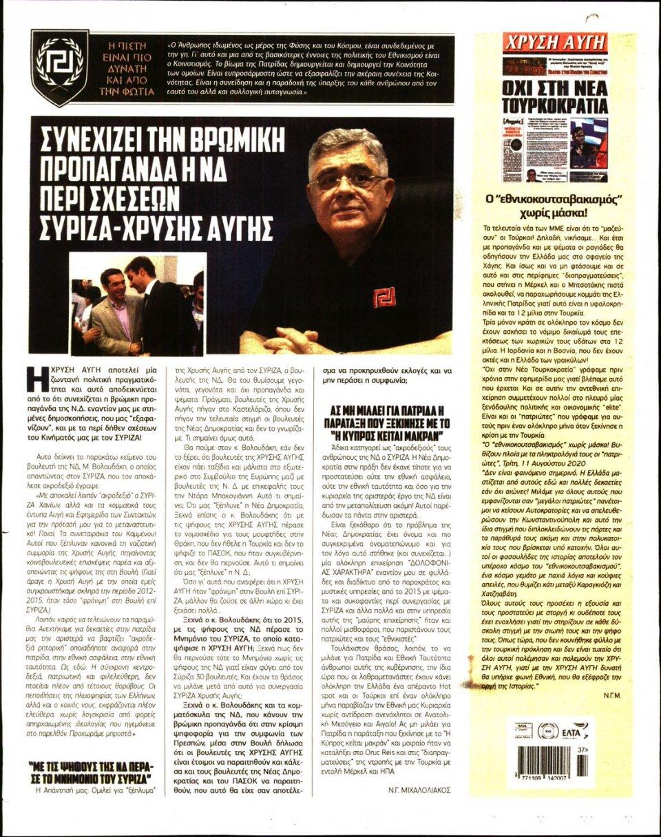 Οπισθόφυλλο Εφημερίδας - ΧΡΥΣΗ ΑΥΓΗ - 2020-09-16