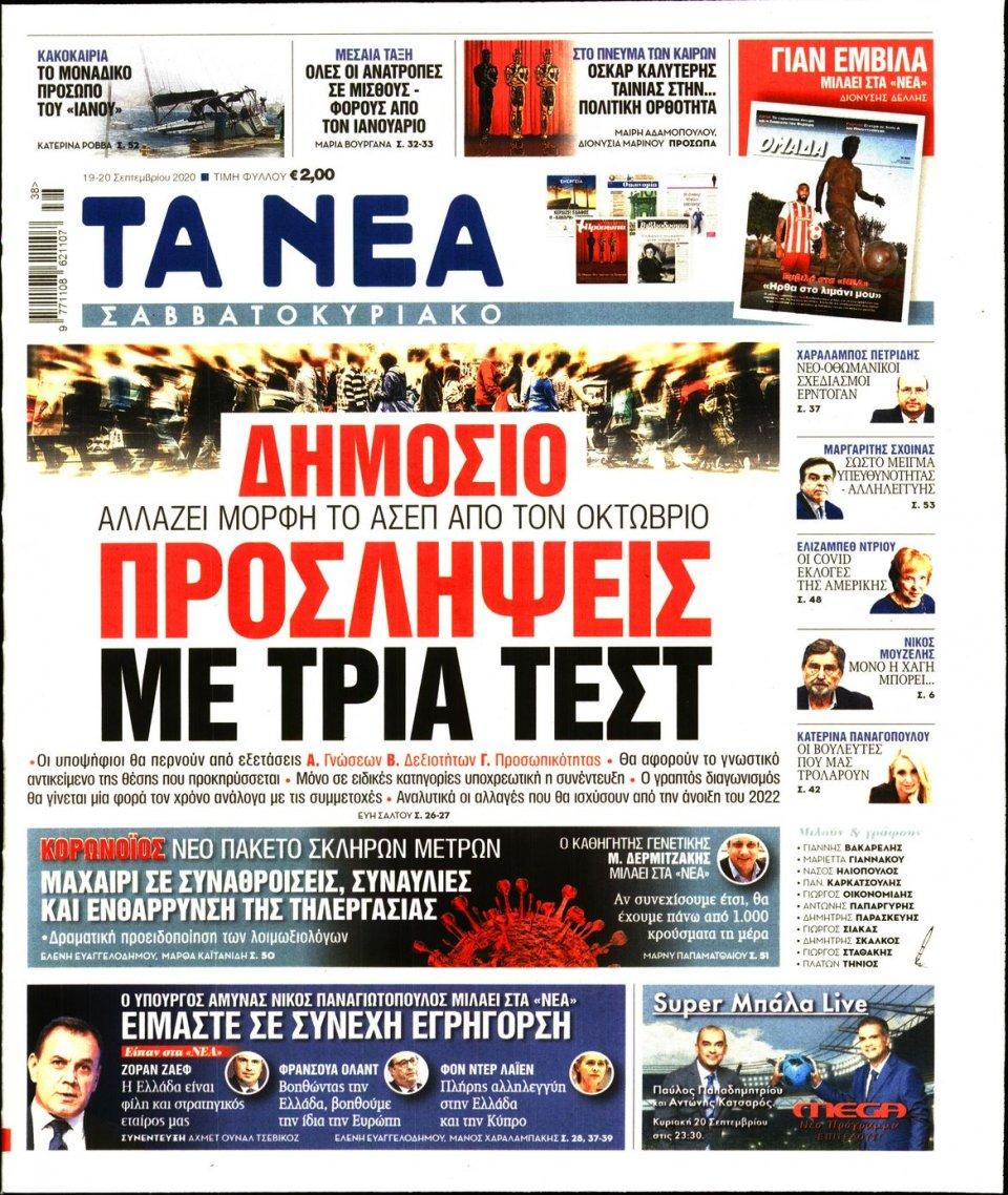 Πρωτοσέλιδο Εφημερίδας - Τα Νέα - 2020-09-19