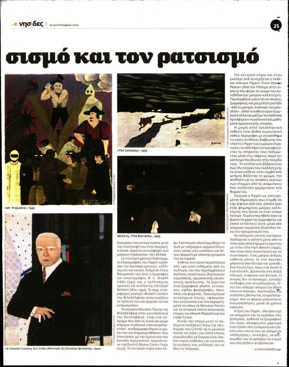 Οπισθόφυλλο Εφημερίδας - Η ΕΦΗΜΕΡΙΔΑ ΤΩΝ ΣΥΝΤΑΚΤΩΝ - 2020-09-19