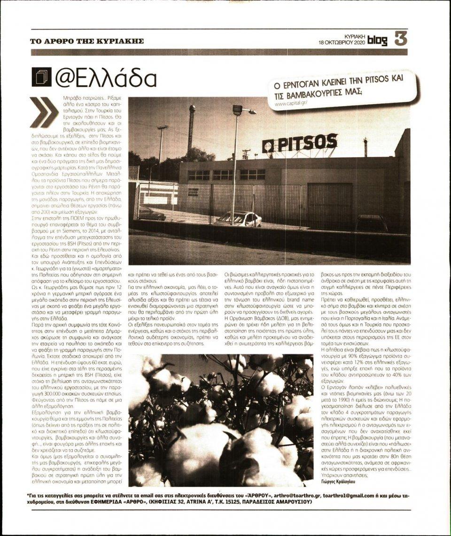Οπισθόφυλλο Εφημερίδας - ΤΟ ΑΡΘΡΟ  ΤΗΣ  ΚΥΡΙΑΚΗΣ - 2020-10-18
