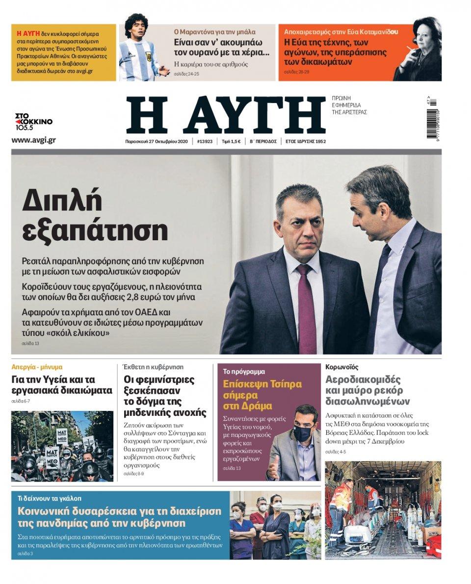 Πρωτοσέλιδο Εφημερίδας - Αυγή - 2020-11-27