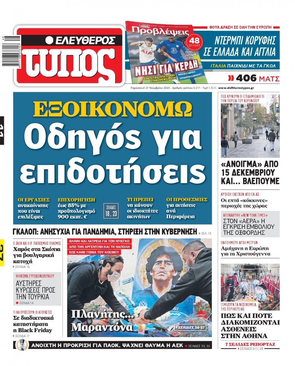Πρωτοσέλιδο Εφημερίδας - Ελεύθερος Τύπος - 2020-11-27