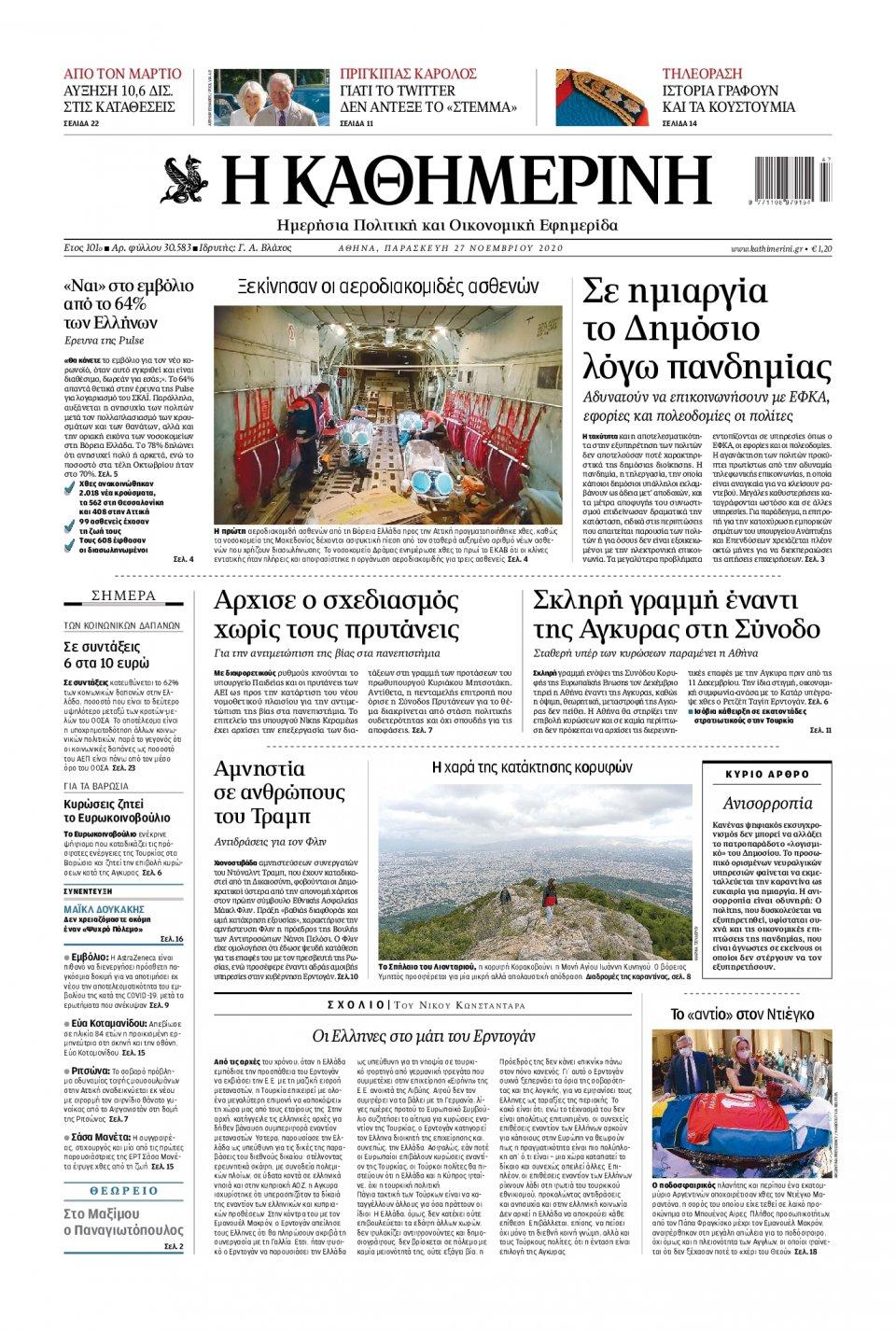 Πρωτοσέλιδο Εφημερίδας - Καθημερινή - 2020-11-27
