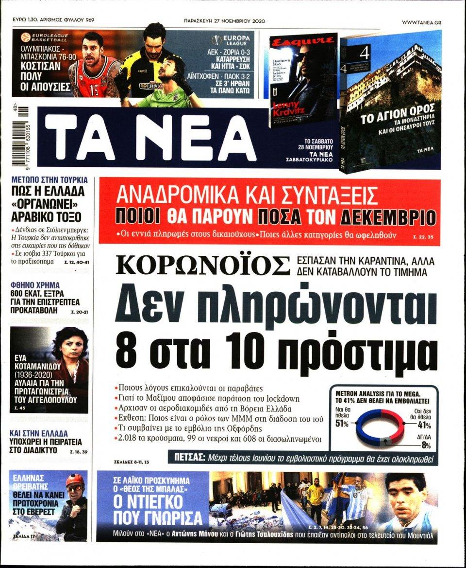 Πρωτοσέλιδο Εφημερίδας - Τα Νέα - 2020-11-27