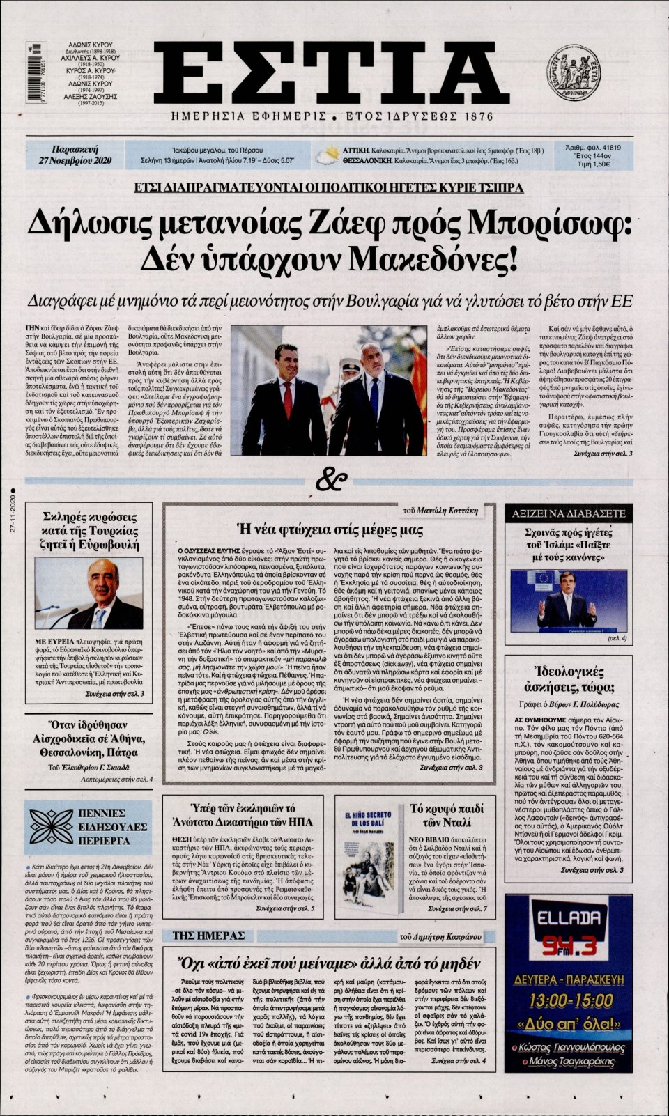 Πρωτοσέλιδο Εφημερίδας - Εστία - 2020-11-27