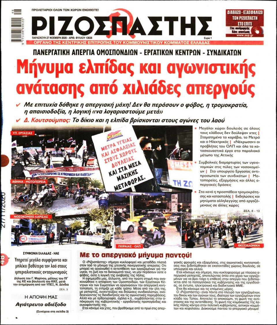 Πρωτοσέλιδο Εφημερίδας - Ριζοσπάστης - 2020-11-27