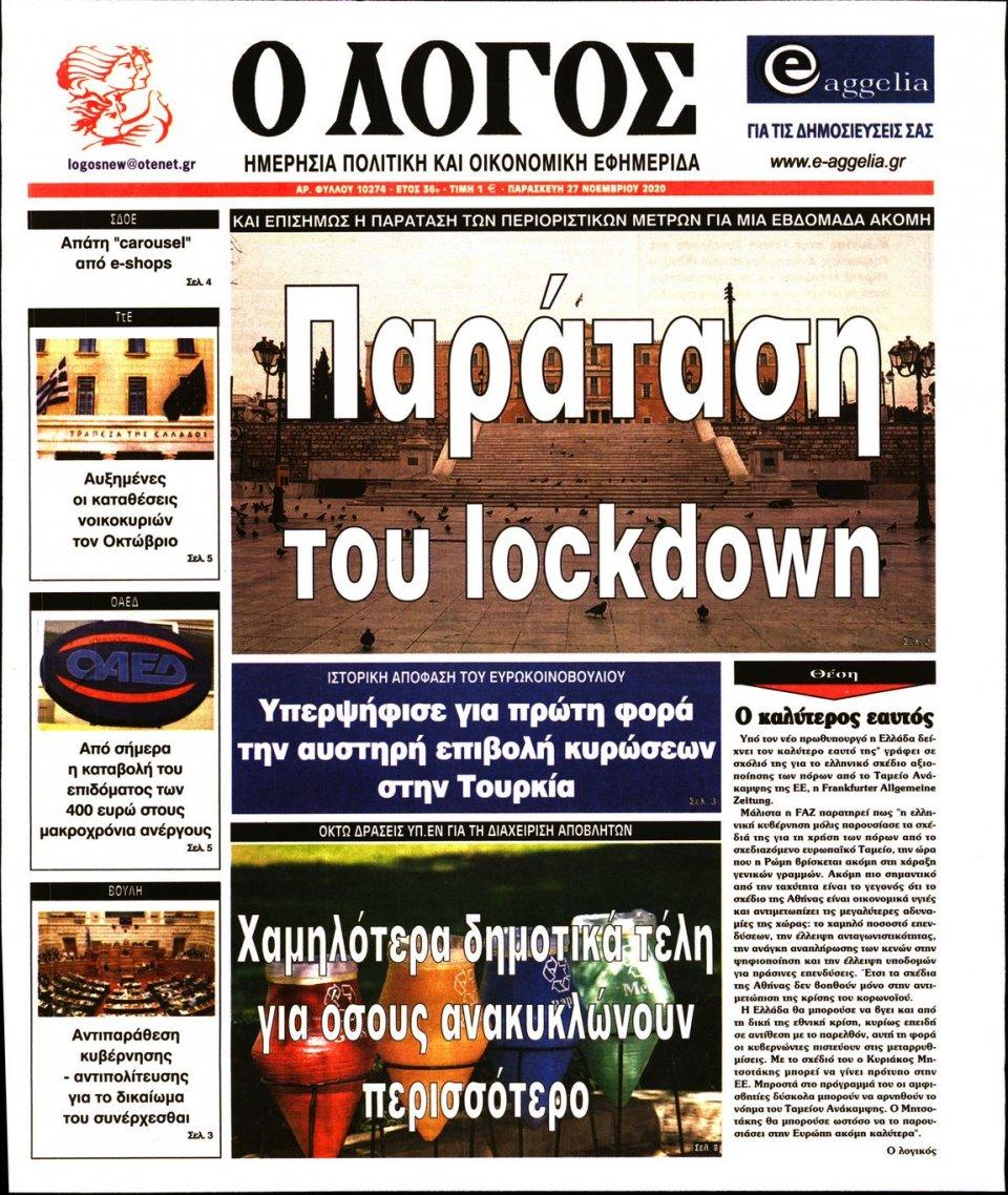 Πρωτοσέλιδο Εφημερίδας - Λόγος - 2020-11-27