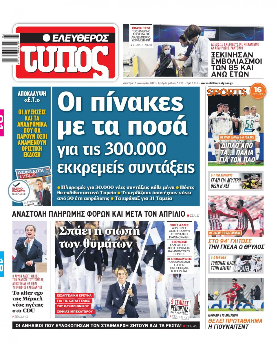 Πρωτοσέλιδο Εφημερίδας - Ελεύθερος Τύπος - 2021-01-18