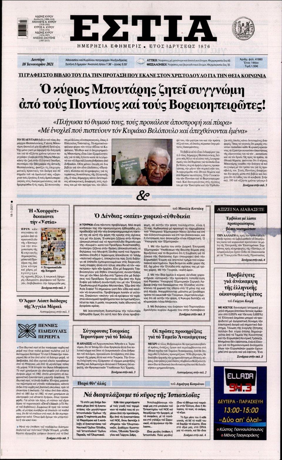 Πρωτοσέλιδο Εφημερίδας - Εστία - 2021-01-18