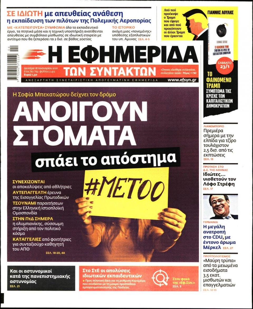 Πρωτοσέλιδο Εφημερίδας - Η ΕΦΗΜΕΡΙΔΑ ΤΩΝ ΣΥΝΤΑΚΤΩΝ - 2021-01-18
