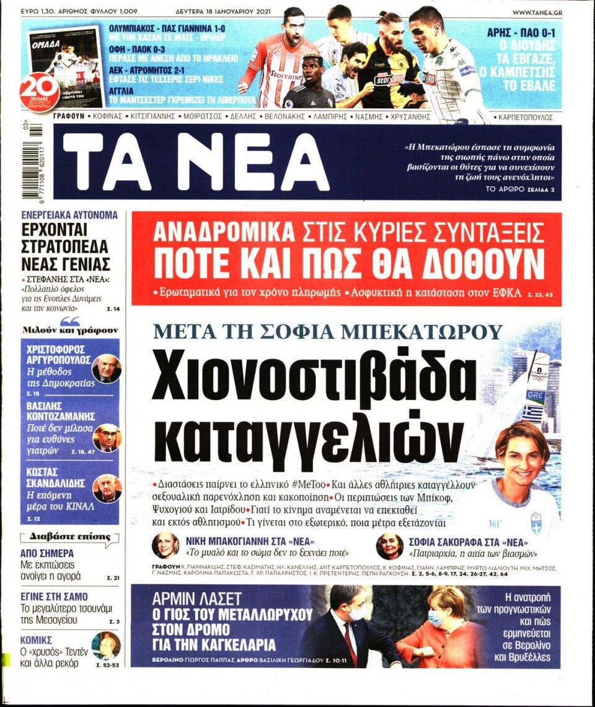Πρωτοσέλιδο Εφημερίδας - Τα Νέα - 2021-01-18
