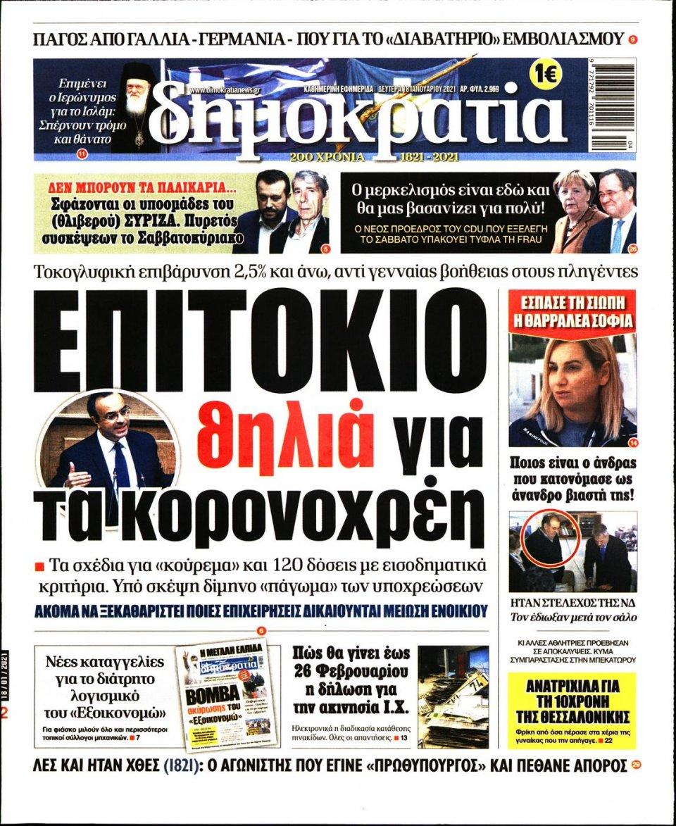 Πρωτοσέλιδο Εφημερίδας - ΔΗΜΟΚΡΑΤΙΑ - 2021-01-18