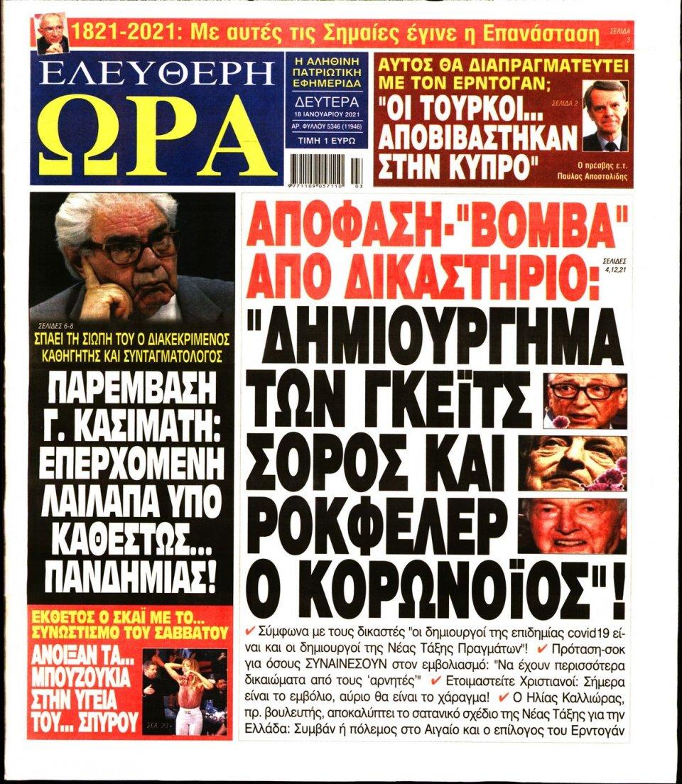 Πρωτοσέλιδο Εφημερίδας - Ελεύθερη Ώρα - 2021-01-18