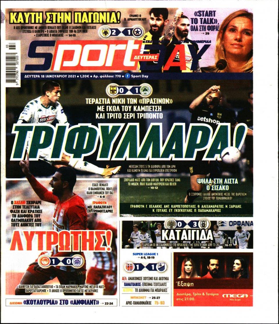 Πρωτοσέλιδο Εφημερίδας - Sportday - 2021-01-18