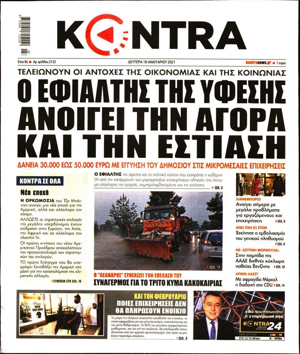Πρωτοσέλιδο Εφημερίδας - KONTRA NEWS - 2021-01-18