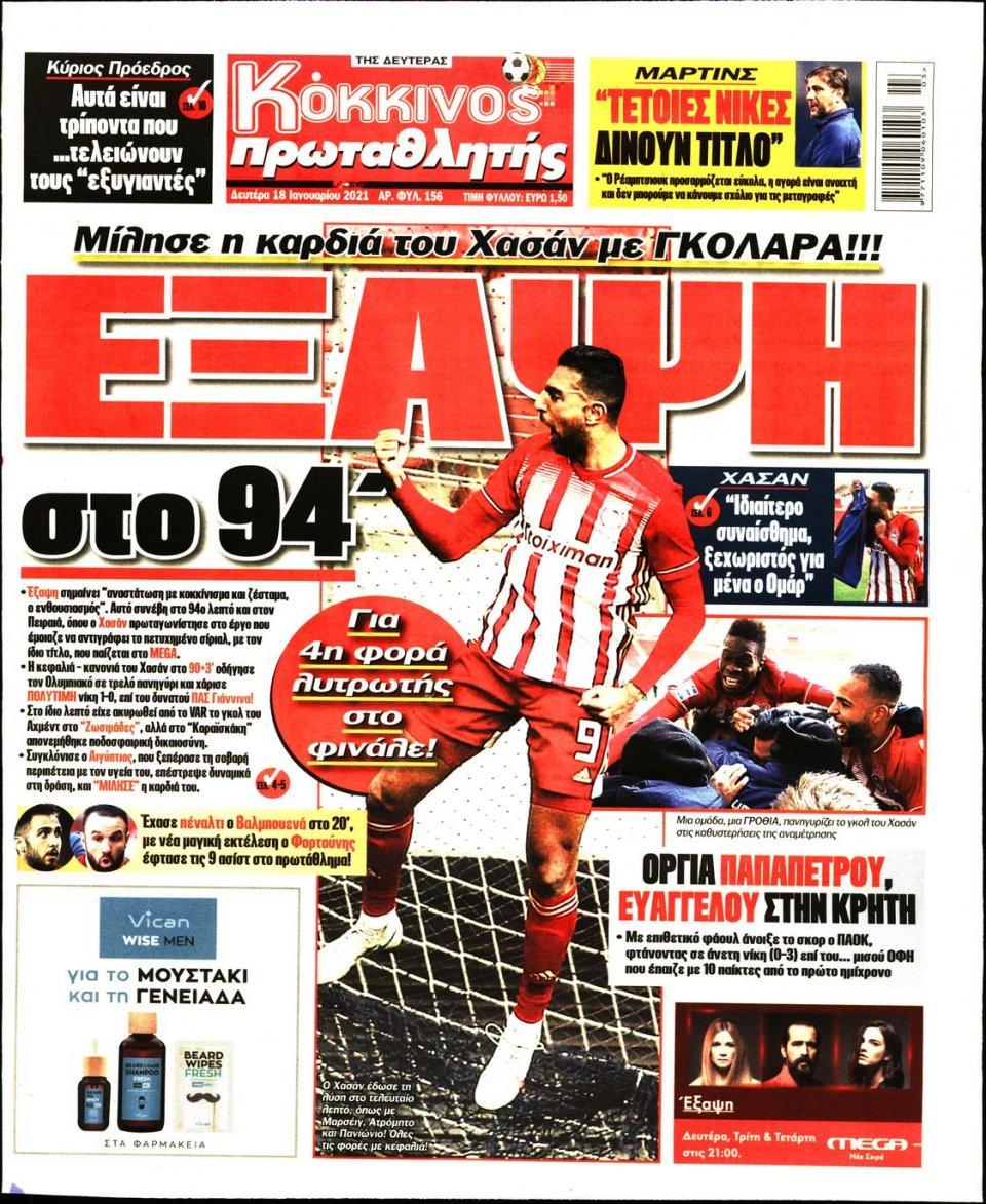 Πρωτοσέλιδο Εφημερίδας - Πρωταθλητής - 2021-01-18