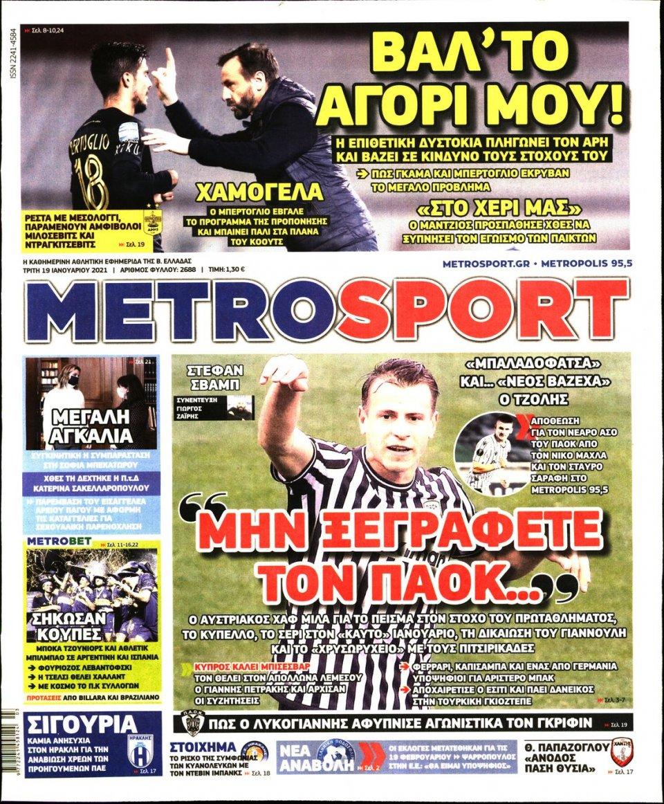Πρωτοσέλιδο Εφημερίδας - METROSPORT - 2021-01-19