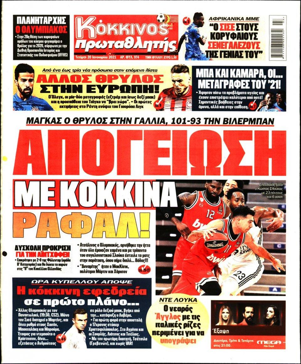 Πρωτοσέλιδο Εφημερίδας - Πρωταθλητής - 2021-01-20