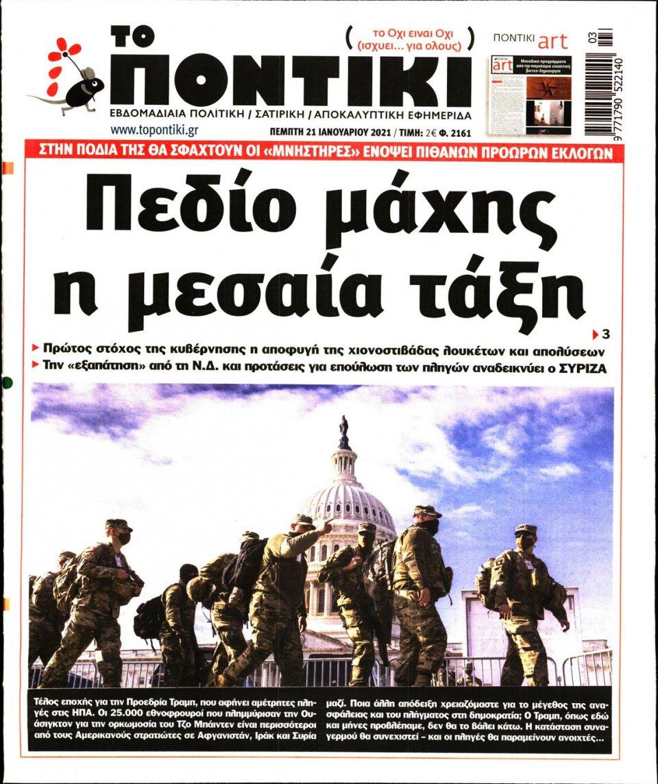 Πρωτοσέλιδο Εφημερίδας - ΤΟ ΠΟΝΤΙΚΙ - 2021-01-21