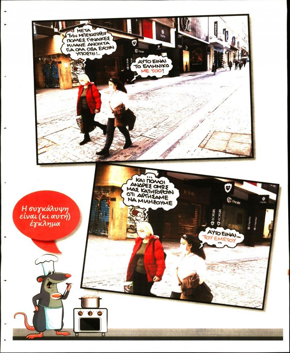 Οπισθόφυλλο Εφημερίδας - ΤΟ ΠΟΝΤΙΚΙ - 2021-01-21