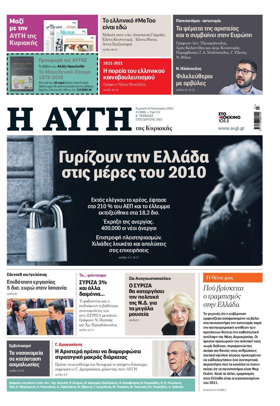 Πρωτοσέλιδο Εφημερίδας - Αυγή - 2021-01-24