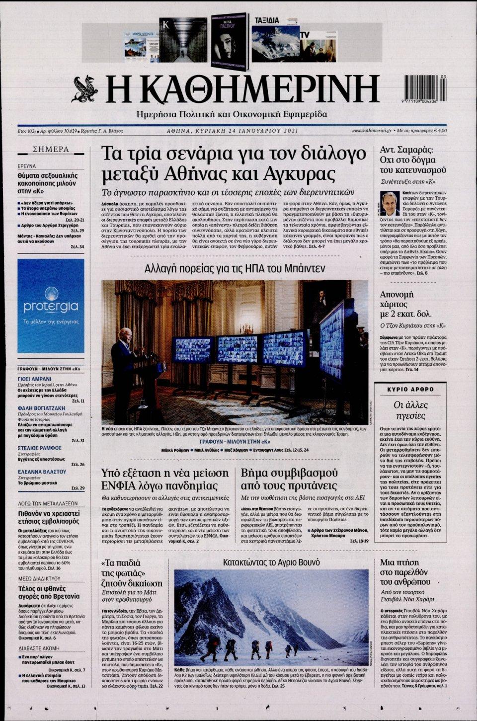 Πρωτοσέλιδο Εφημερίδας - Καθημερινή - 2021-01-24