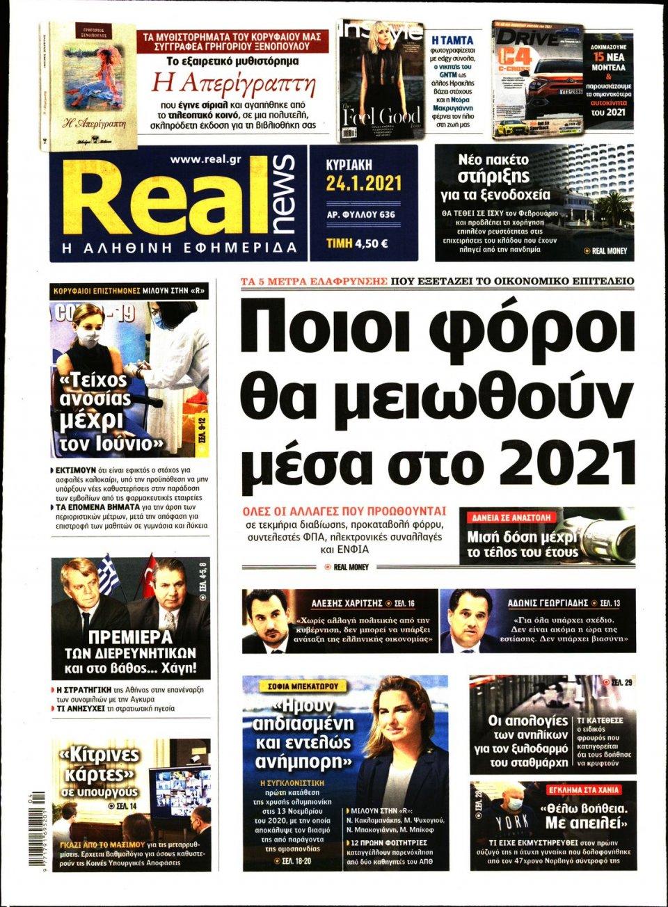 Πρωτοσέλιδο Εφημερίδας - Real News - 2021-01-24