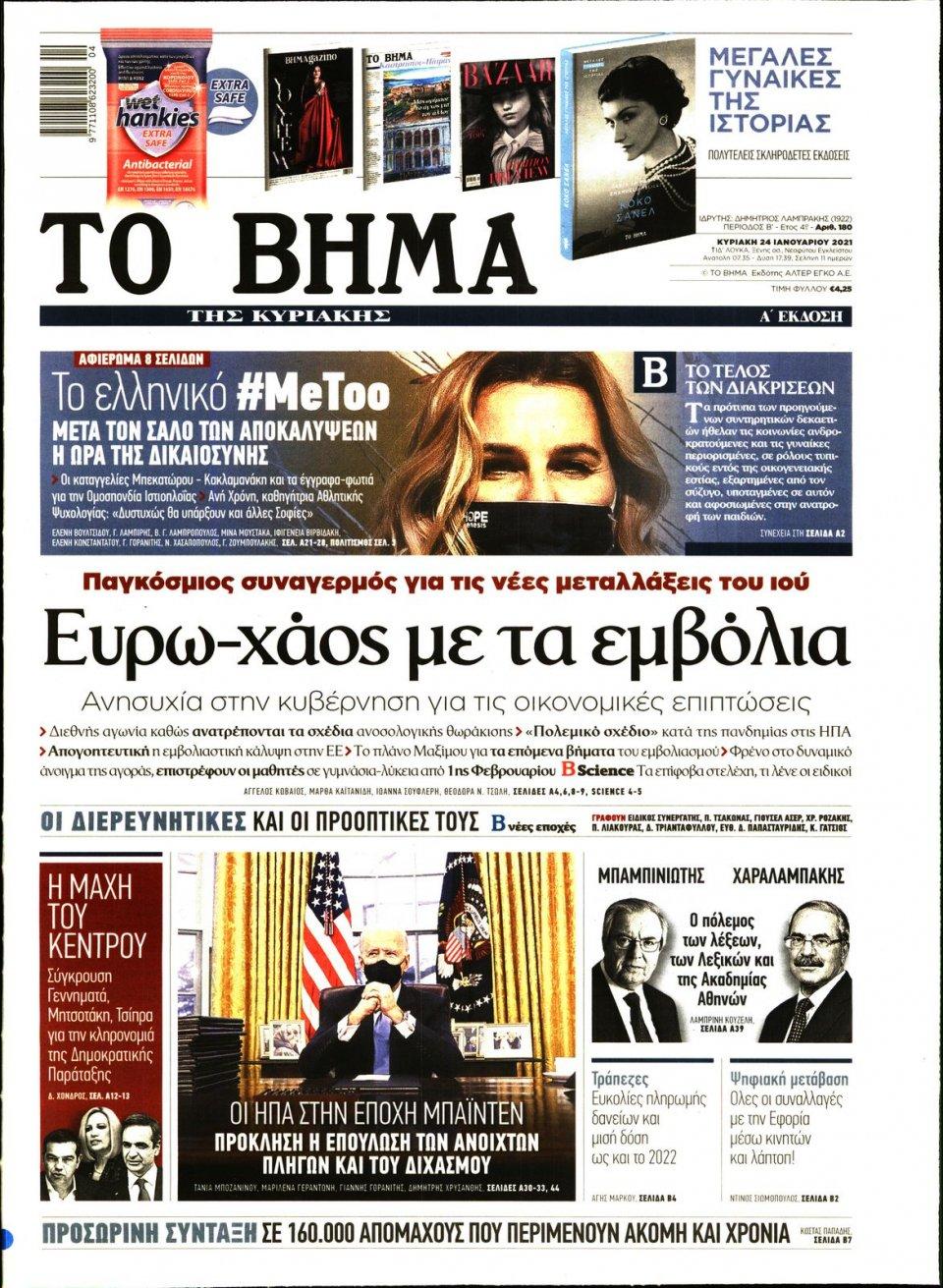Πρωτοσέλιδο Εφημερίδας - Το Βήμα - 2021-01-24