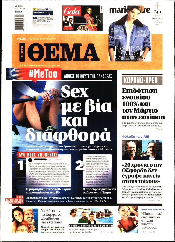 Πρωτοσέλιδο Εφημερίδας - Πρώτο Θέμα - 2021-01-24