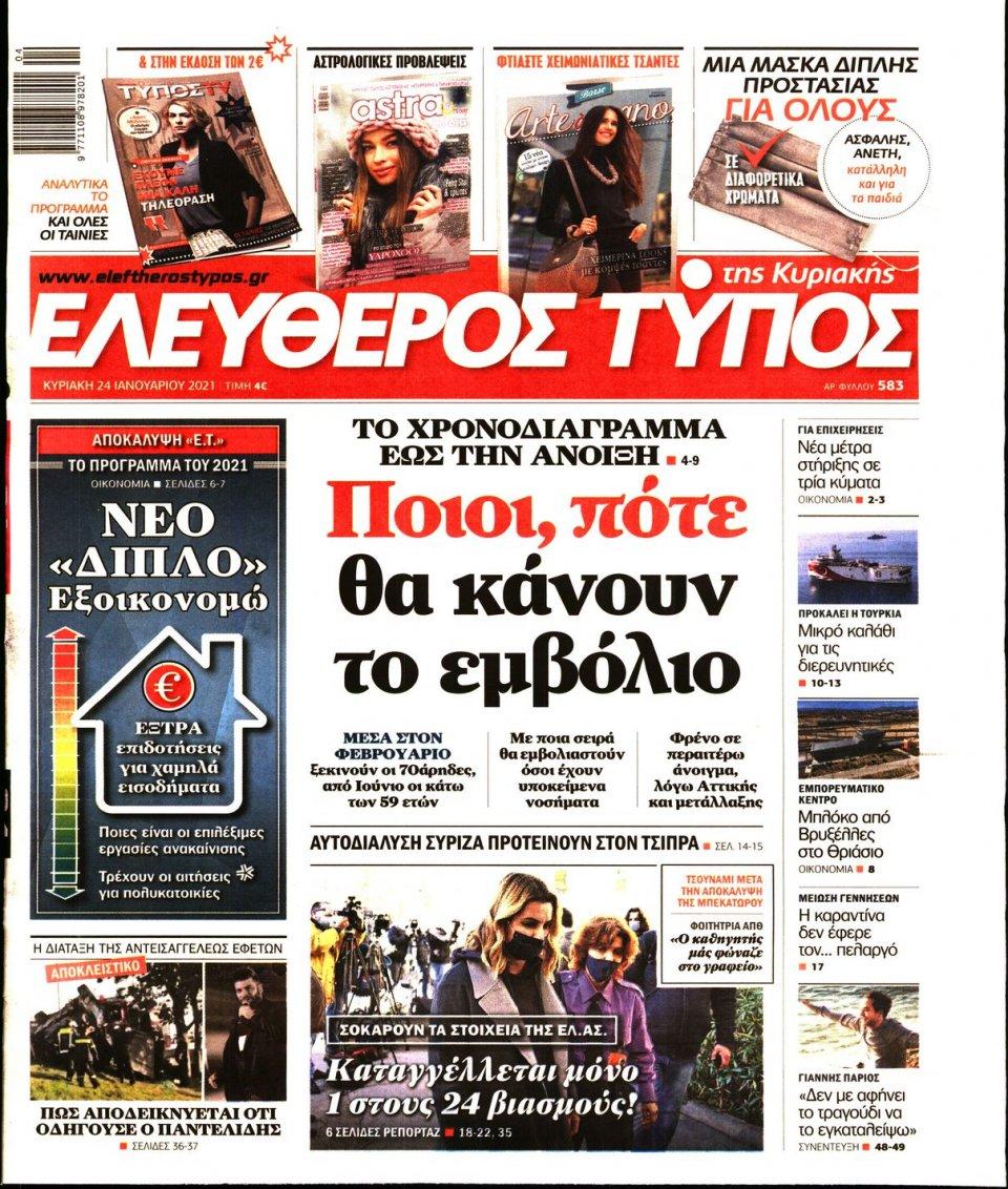 Πρωτοσέλιδο Εφημερίδας - Ελεύθερος Τύπος - 2021-01-24